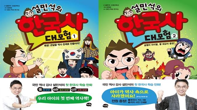 한국사 만화, 설민석의 한국사 대모험