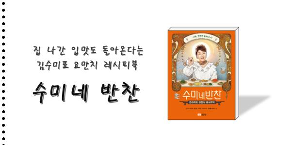 김수미표 요만치 레시피북 <수미네 반찬>