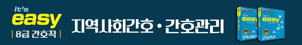 간호직_교재 세트