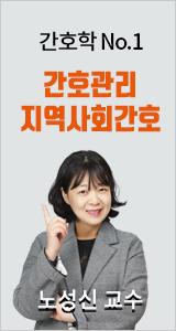 간호직_노성신