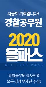 2020올패스