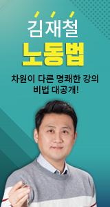 김재철 노동법