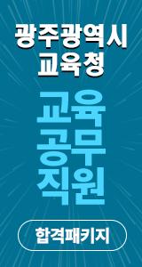 교육공무직원_광주