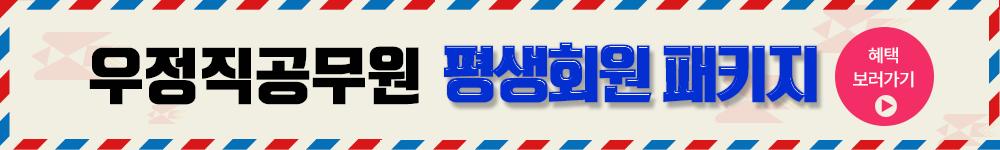 우정직_평생회원