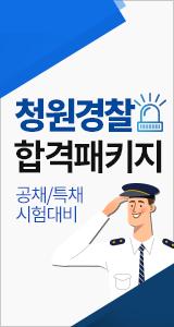 청원경찰_합격패키지