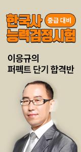 한국사능력검정시험_이응규.png