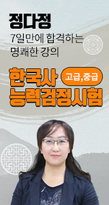 한국사능력검정시험_심화_정다정