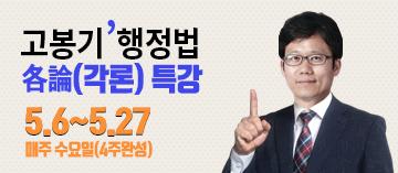 고봉기행정법 각론 특강