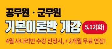 공무원,군무원 기본이론 개강