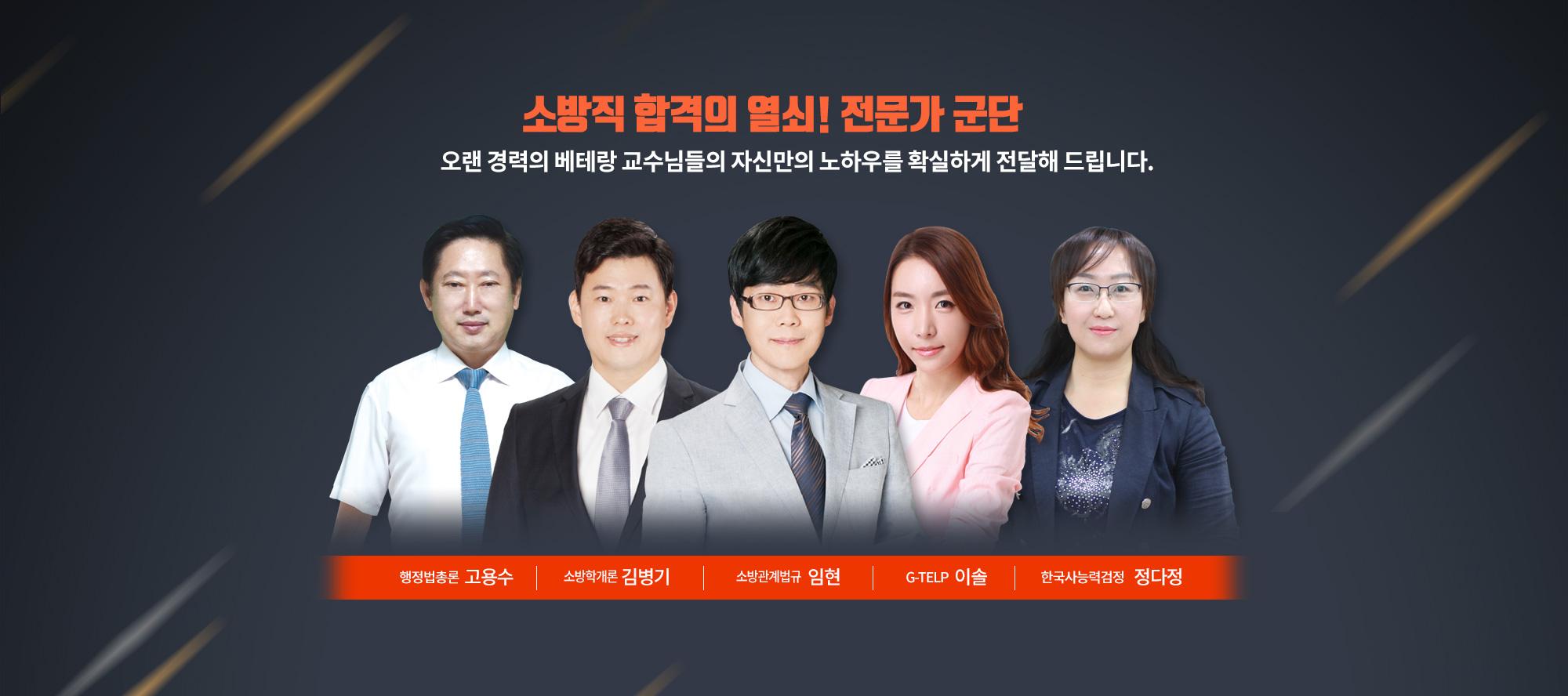 소방공무원 특채 교수진
