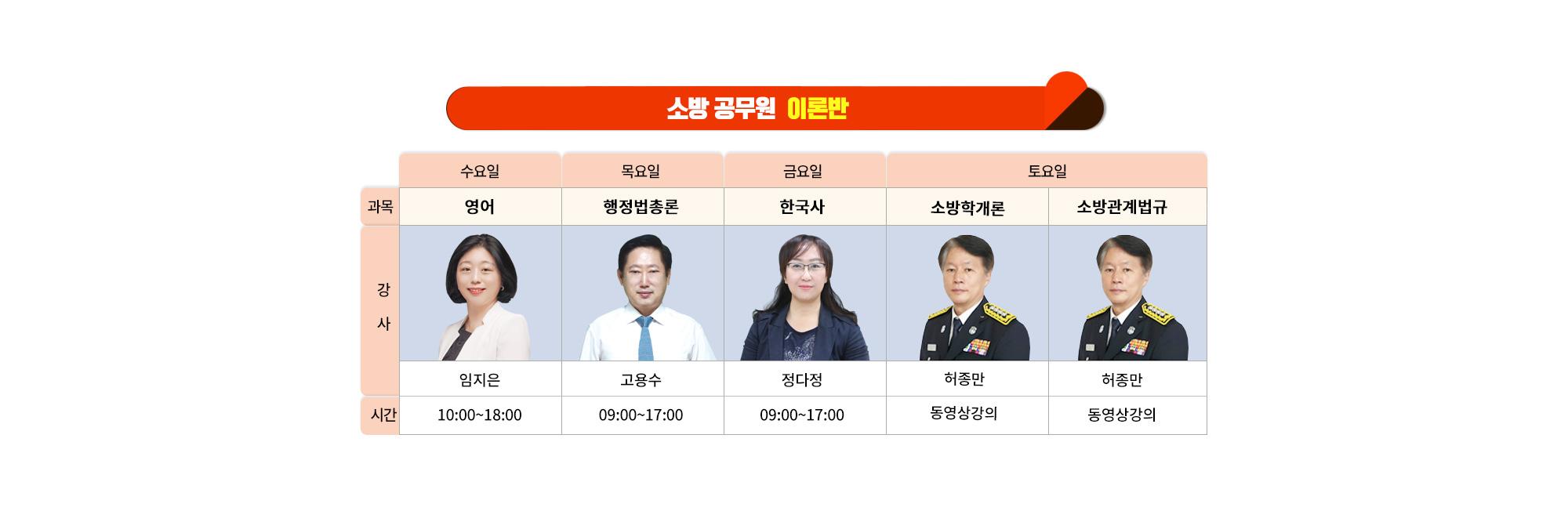 소방공무원 시간표
