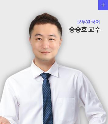 군무원 국어 송승호 교수