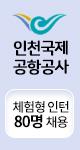 인천국제공항공사