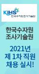 한국수자원조사기술원
