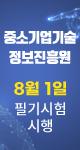 중소기업기술정보진흥원