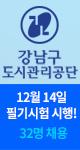 강남구도시관리공단