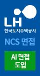 LH한국토지주택공사
