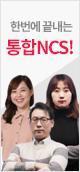 통합 NCS