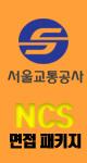 서울교통공사 면접