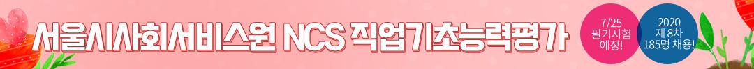서울시사회서비스원