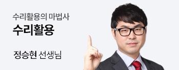 정승현선생님
